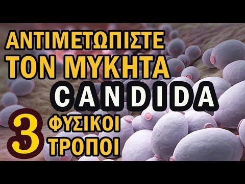 Αντιμετωπίστε Τον Μύκητα CANDIDA ΜΕ 3 ΦΥΣΙΚΟΥΣ ΤΡΟΠΟΥΣ