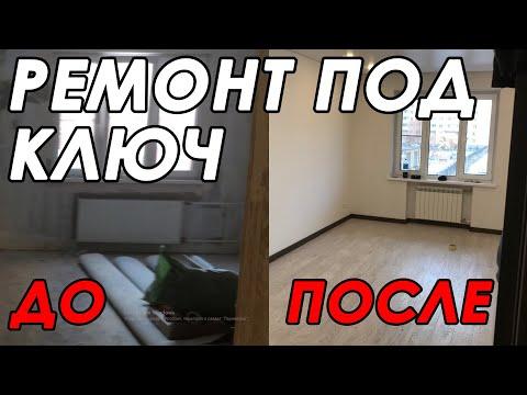 Ремонт квартиры. Последовательность и этапы. Все этапы ремонта квартиры.