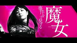 Laplace's Witch (Rapurasu no majo) teaser trailer - Takashi Miike-directed mystery-thriller