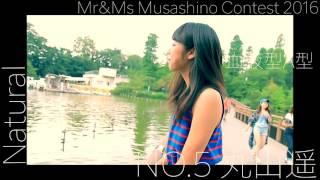 武蔵野大学 Mr&Ms Musashino Contest 2016 エントリーNo.5丸山遥 Twitt...