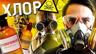 Хлор –жёлтый газ (часть 1). Химия – Просто