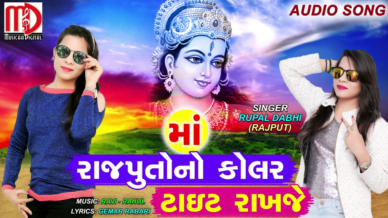 Maa Rajputono Kolar Tight Rakhje Ringtone Song Download Mp3 - RADIO