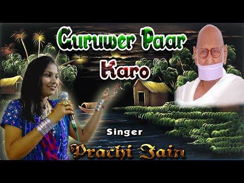 Guruvar Paar Karo | गुरुवर पार करो | Jain Bhajan | By Prachi Jain