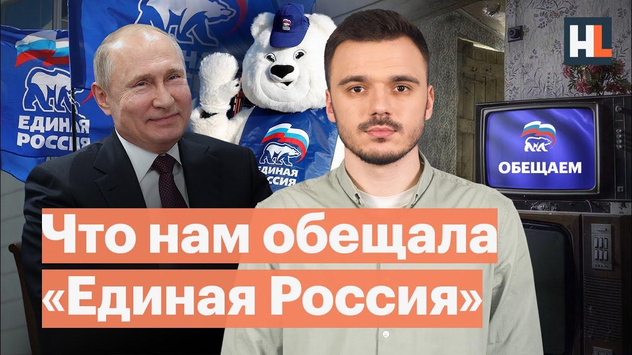 Что нам обещала «Единая Россия»