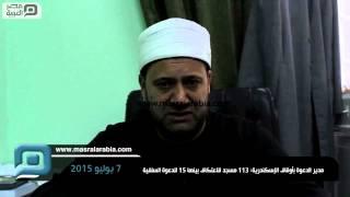 مصر العربية | مدير الدعوة بأوقاف الإسكندرية يكشف المساجد المحددة للإعتكاف