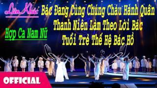 LK Bác Đang Cùng Chúng Cháu Hành Quân - Nhạc Cách Mạng Hay Nhất