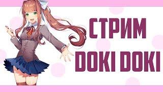 МЕНЯ КОШКА ДОЛБИТ В УХО (( Metalrus играет в новеллу Doki Doki Literature Club! [Часть 1]