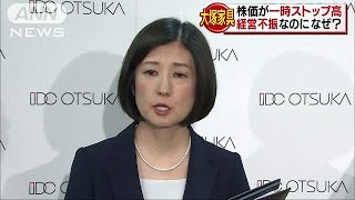 大塚家具株が一時ストップ高 経営不振なのになぜ?(18/09/13)