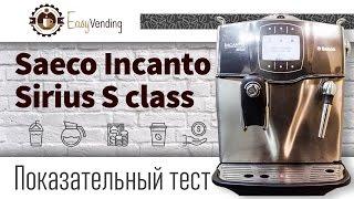 Кофемашина Saeco Incanto Sirius S class - Огляд