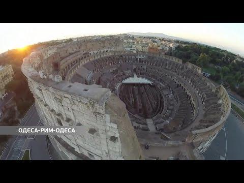 Новый лоукостер: Рим-Одесса-Рим