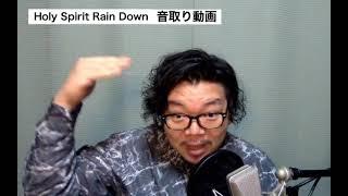 #14 -1[Holy Spirit Rain Down]腰知典