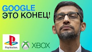 Google: Конец Xbox и PlayStation ! Робот на роликах и другие новости