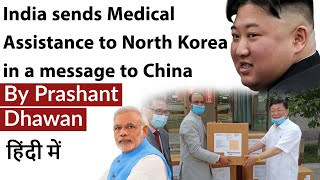 India sends Medical Assistance to North Korea in a message to China Current Affairs 2020 #UPSC