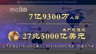 3分钟新闻通:TPP互惠互利,助大马成东南亚大赢家 1