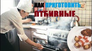 Опасная готовка | Как сварганить отбивную