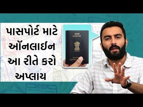 How To Apply For Passport Online In India | Ek Vaat Kau