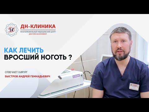 ВРОСШИЙ НОГОТЬ - лечение, удаление лазером. ДН-Клиника. Отвечает хирург Быстров Андрей Геннадьевич.