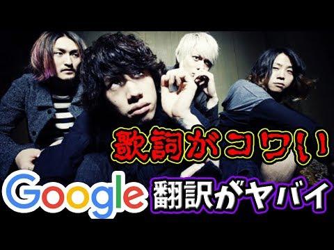 ワンオクの歌詞をGoogle翻訳してみたら色々とヤバかった。 【ノンラビ】