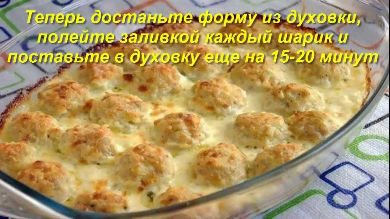 тефтели в духовке в сливочном соусе рецепт с фото
