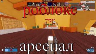 Играйу в ROBLOX ARSENAL!