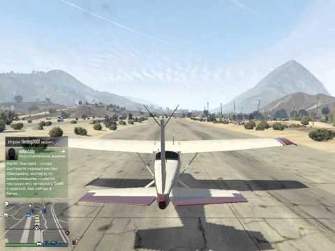 Как управлять самолетом гта 5