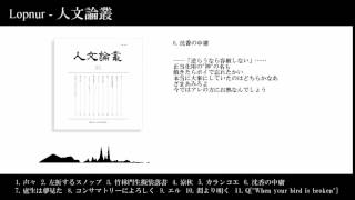 rokugatsu『人文論叢』クロスフェード