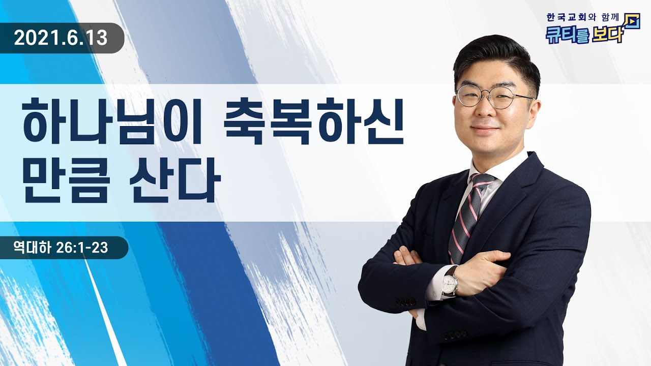 [한국교회와 함께 큐티를 보다]2021년 6월 13일(KOR/ENG/CHN/JPN SUB)