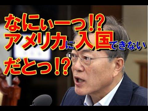 【韓国】ムン大統領アメリカに入国できずw