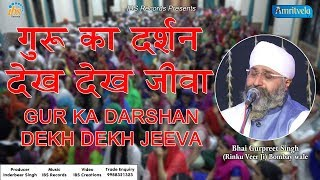 Gur Ka Darshan Dekh Dekh Jeeva   Bhai Gurpreet Singh Rinku Vir Ji Bombay Wale Shabad Gurbani Katha