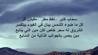 محمد أسامه | نقط مطر