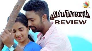 Mupparimanam Movie review   Shanthanu Bhagyaraj, Srushti Dange   Latest Tamil Cinema