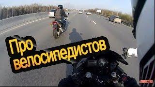 Про велосипедистов. И подготовка Димки к Kazan Ring