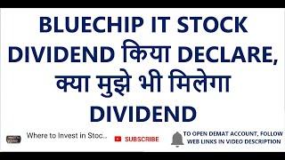 BLUECHIP IT STOCK | DIVIDEND किया DECLARE | क्या मुझे भी मिलेगा DIVIDEND | Tech Mahindra Dividend