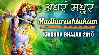 Madhurashtakam | मधुराष्टकम्  | अधरं मधुरं वदनं मधुरं | Popular Shri krishna Bhajans 2019