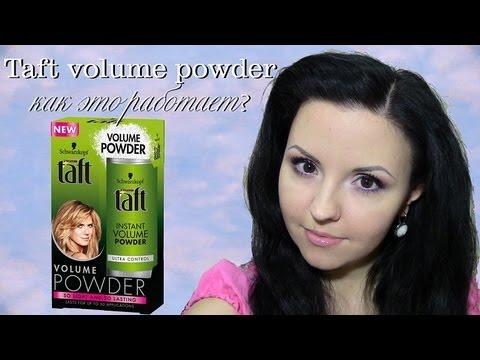 Taft volume powder(пудря для объема волос) - как это работает?