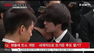 [연예톡톡톡]고 종현, 수백명의 팬들의 눈물 속 '영원한 작별'