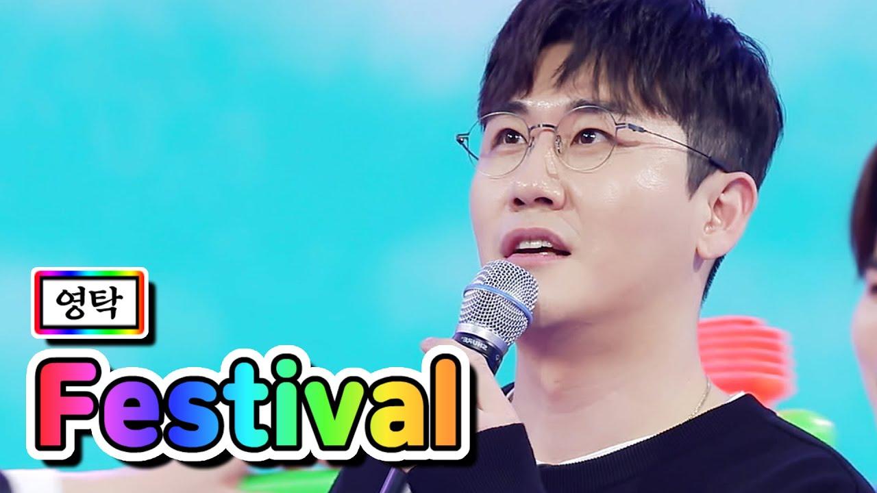 【클린버전】 영탁 - Festival 💙사랑의 콜센타 48화💙 TV CHOSUN 210326 방송