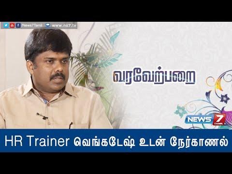 HR Trainer வெங்கடேஷ் | வரவேற்பறை