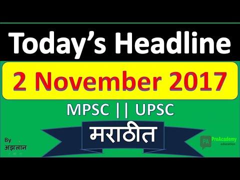 Today's Headline 2 November 2017, Daily news Analysis in Marathi for MPSC/UPSC/CSE exams by azalan