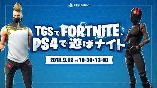 9/22 10:30からTGS 2018でFortniteの解説をさせて頂きます【Fortnite / フォートナイト】