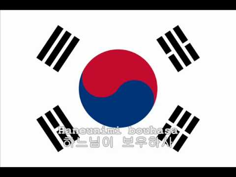 National Anthem of Korea Republic Instrumental with lyrics