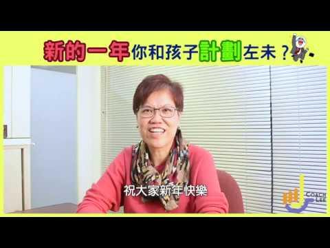 新的一年你和孩子計劃咗未?|家長教練 Coach Lee - YouTube