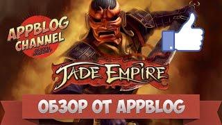 Обзор Jade Empire (ios) от AppBlog или не китайская подделка
