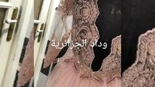 بدرون عروسة جزائرية المتألقة خياطة وداد 0558957003
