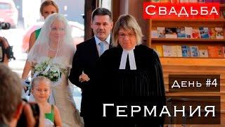 Германия 2015   День 4   Свадьба