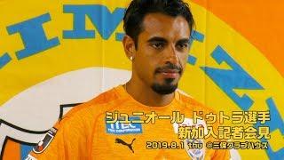 [公式]ジュニオール ドゥトラ選手 2019.8.1 thu @三保クラブハウス