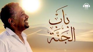 Cheb Khaled - Bab jenna (Paroles / Lyrics) | (الشاب خالد - باب الجنة (الكلمات
