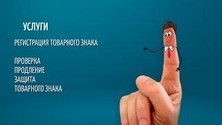 Регистрация товарного знака - Компания Protograd Law(, 2013-12-15T08:29:39.000Z)