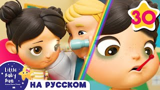 Идем к доктору Мои первые уроки Детские песни Little Baby Bum