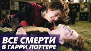 Все смерти в Гарри Поттере